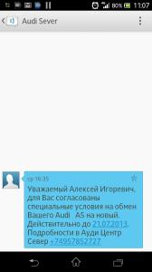 Персонализированная СМС рассылка от Ауди центр север