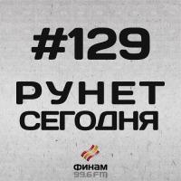 Рунет Сегодня